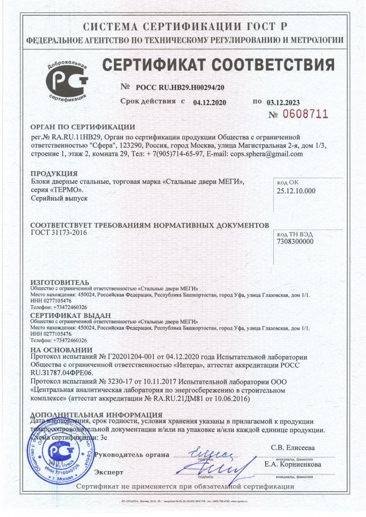 Сертификат Термо