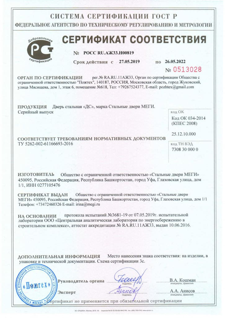 Сертификат ДС по ГОСТ