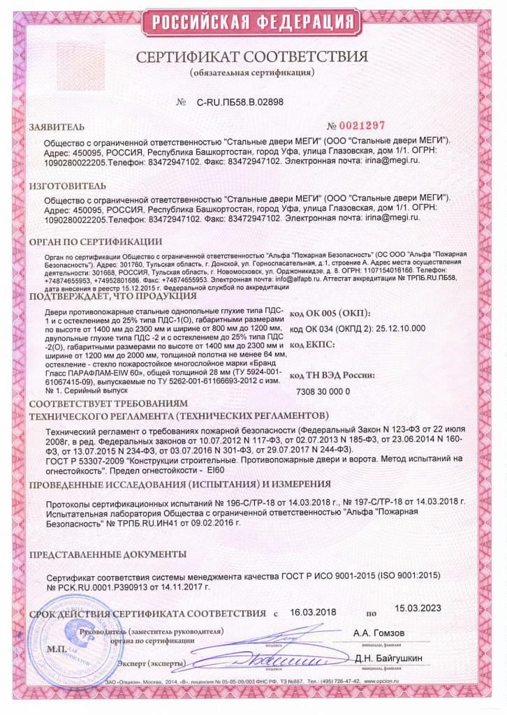 Сертификат ПДС